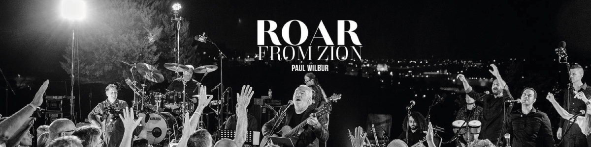 Paul Wilbur - Roar From Zion